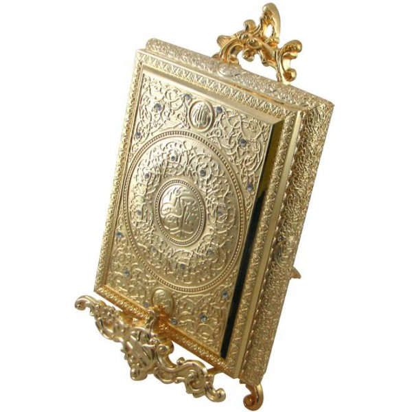 Quran golden calf